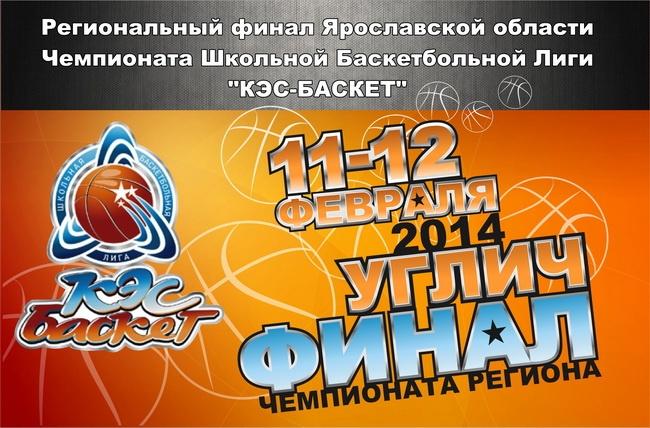Финал Чемпионата Школьной баскетбольной лиги «КЭС-БАСКЕТ» Ярославской области снова пройдет в Угличе