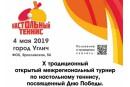 4 мая в Угличе пройдет X турнир по настольному теннису в честь Дня Победы