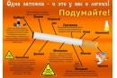 О запрете курения в школе