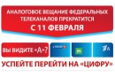 О переходе с 11.02.2019 на цифровое эфирное телерадиовещание