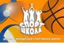 ДЮСШ приглашает детей в спортивные секции