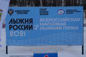 Лыжня России 2021 для спортсменов ДЮСШ